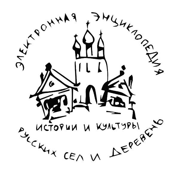 Электронная энциклопедия истории и культуры русских сёл и деревень